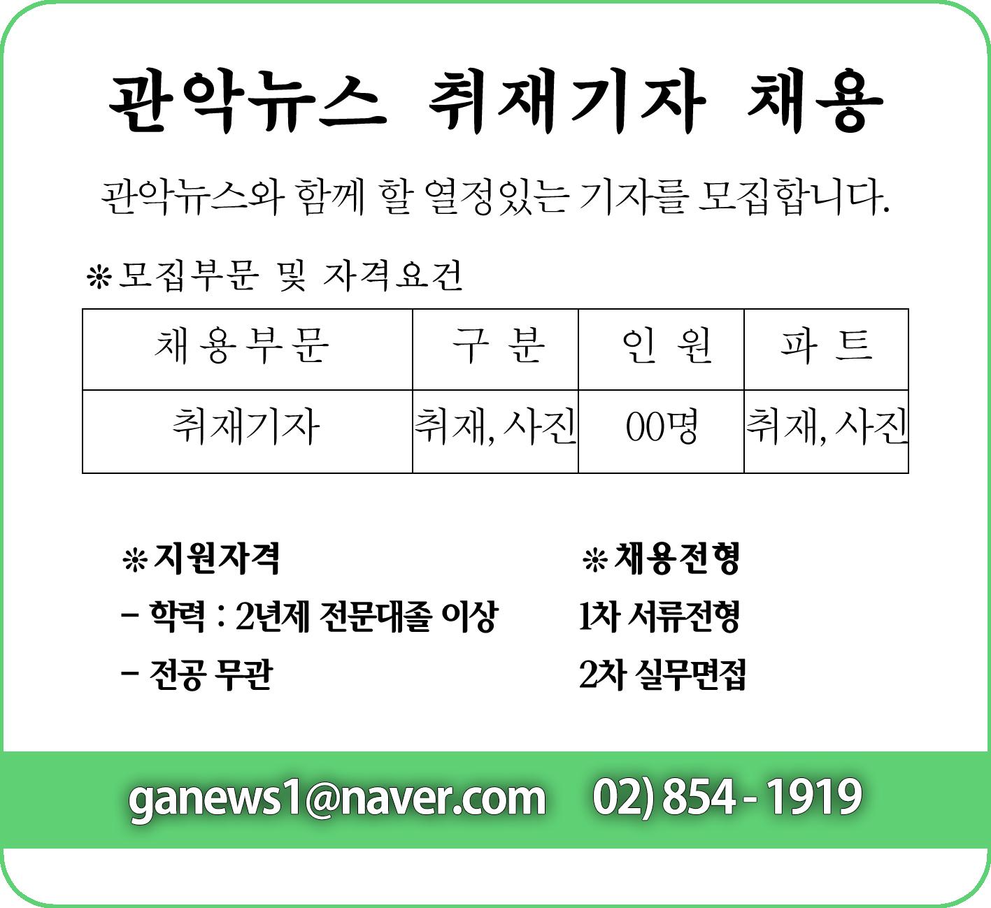 관악뉴스 취재기자 채용