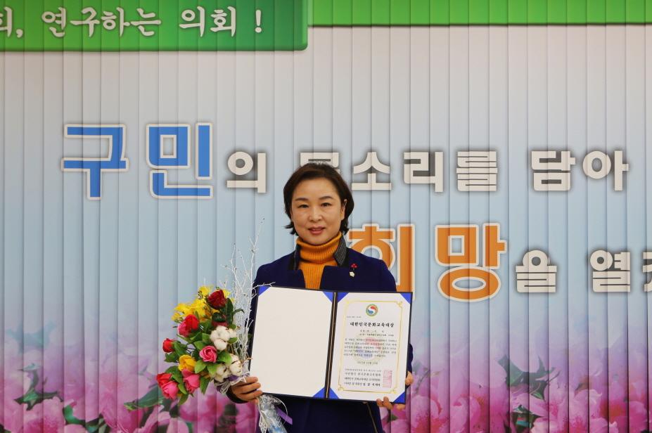 관악구의회 권미성 의원,「대한민국 문화교육대상」특별상 수상