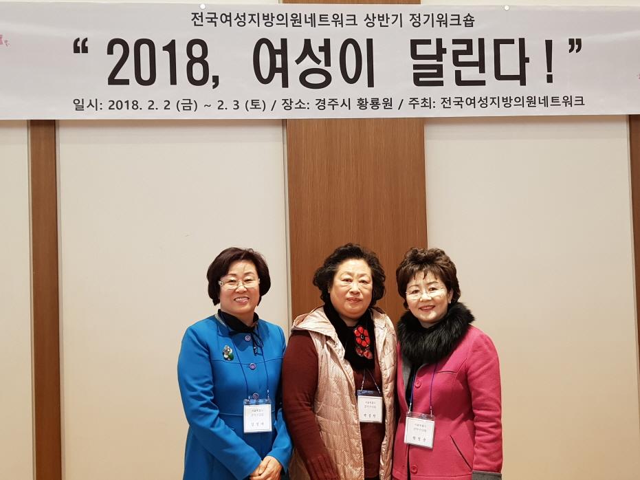 관악구의회 왕정순, 김정애, 백성원 의원「전국여성지방의원네트워크 2018 정기워크숍 참석」