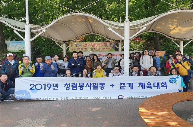 서울관악지청 청렴봉사활동으로 체력튼튼 · 청렴실천 결의